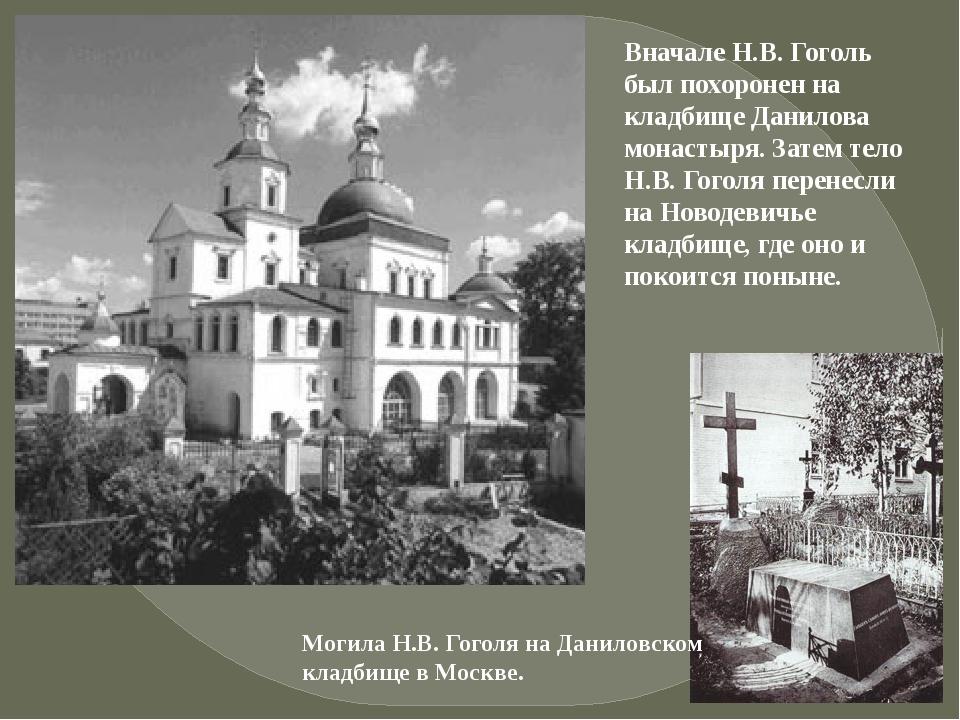 Вначале Н.В. Гоголь был похоронен на кладбище Данилова монастыря. Затем тело...