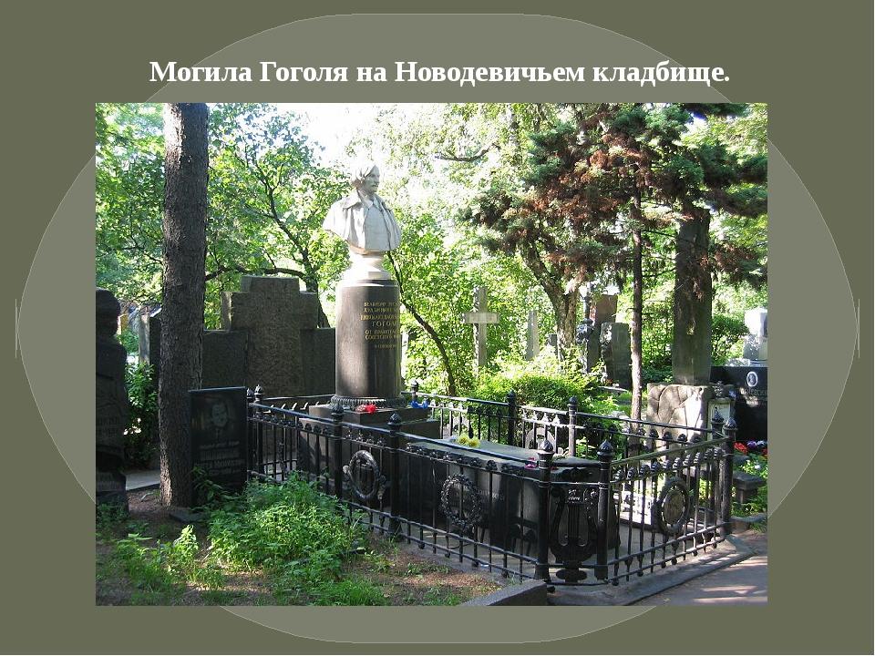 Могила Гоголя на Новодевичьем кладбище.