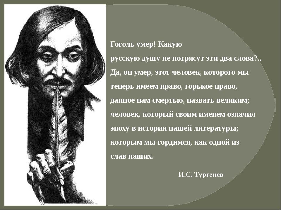 Гоголь умер! Какую русскую душу не потрясут эти два слова?.. Да, он умер, это...