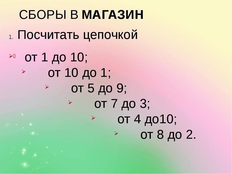 СБОРЫ В МАГАЗИН Посчитать цепочкой от 1 до 10; от 10 до 1; от 5 до 9; от 7 до...