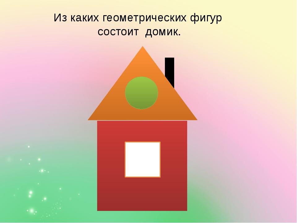 Из каких геометрических фигур состоит домик.