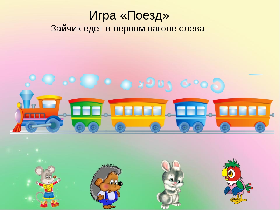 Игра «Поезд» Зайчик едет в первом вагоне слева.