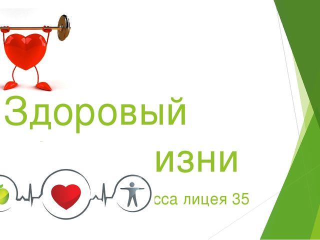 Здоровый образ жизни Подготовила  ученица 8 «М» класса лицея 35 Агринская  Дарья 7057ebc0e7f