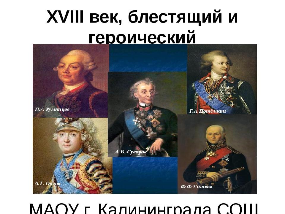 XVIII век, блестящий и героический МАОУ г. Калининграда СОШ №2, история Росси...