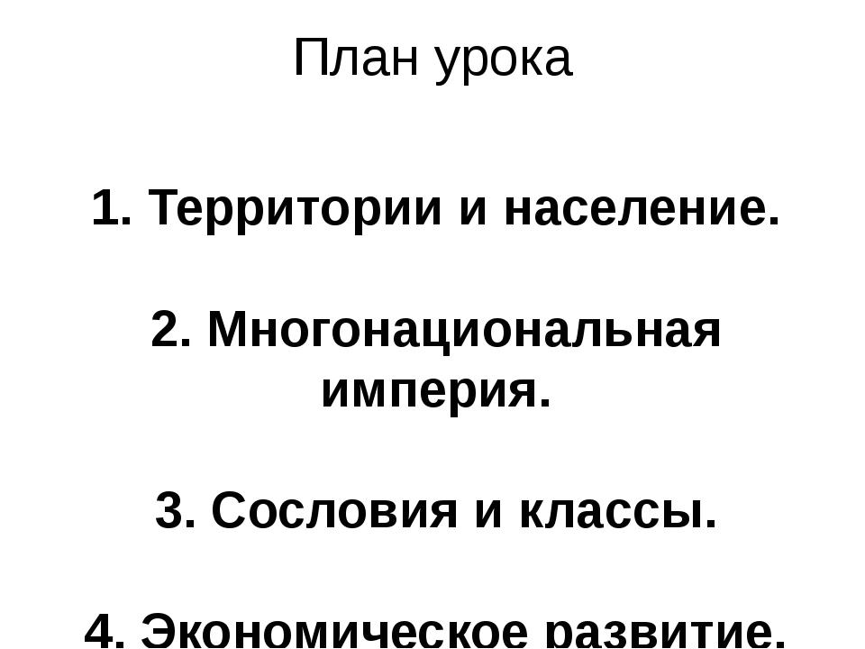 План урока 1. Территории и население. 2. Многонациональная империя. 3. Сослов...