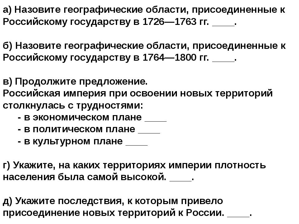 а) Назовите географические области, присоединенные к Российскому государству...