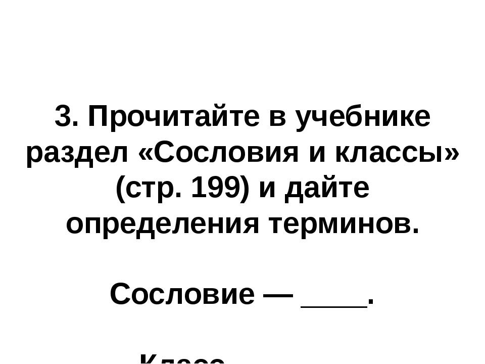 3. Прочитайте в учебнике раздел «Сословия и классы» (стр. 199) и дайте опреде...