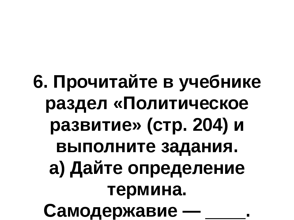 6. Прочитайте в учебнике раздел «Политическое развитие» (стр. 204) и выполнит...