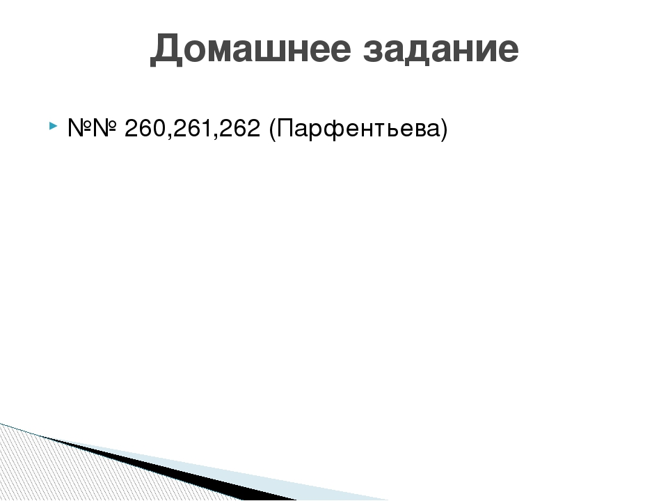 Домашнее задание №№ 260,261,262 (Парфентьева)
