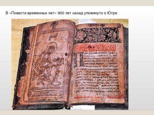 В «Повести временных лет» 900 лет назад упомянуто о Югре