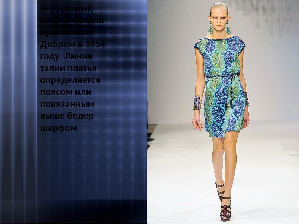 Н-образный силуэт. Создан Кристианом Диором в 1954 году. Линия талии платья о...