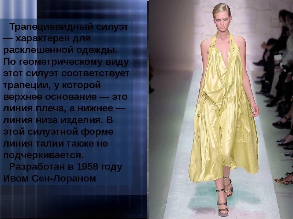 Трапециевидный силуэт — характерен для расклешенной одежды. По геометрическом...