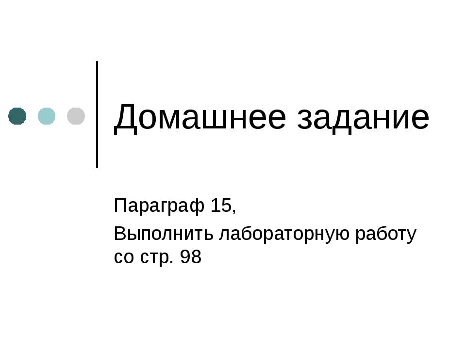 Домашнее задание Параграф 15, Выполнить лабораторную работу со стр. 98