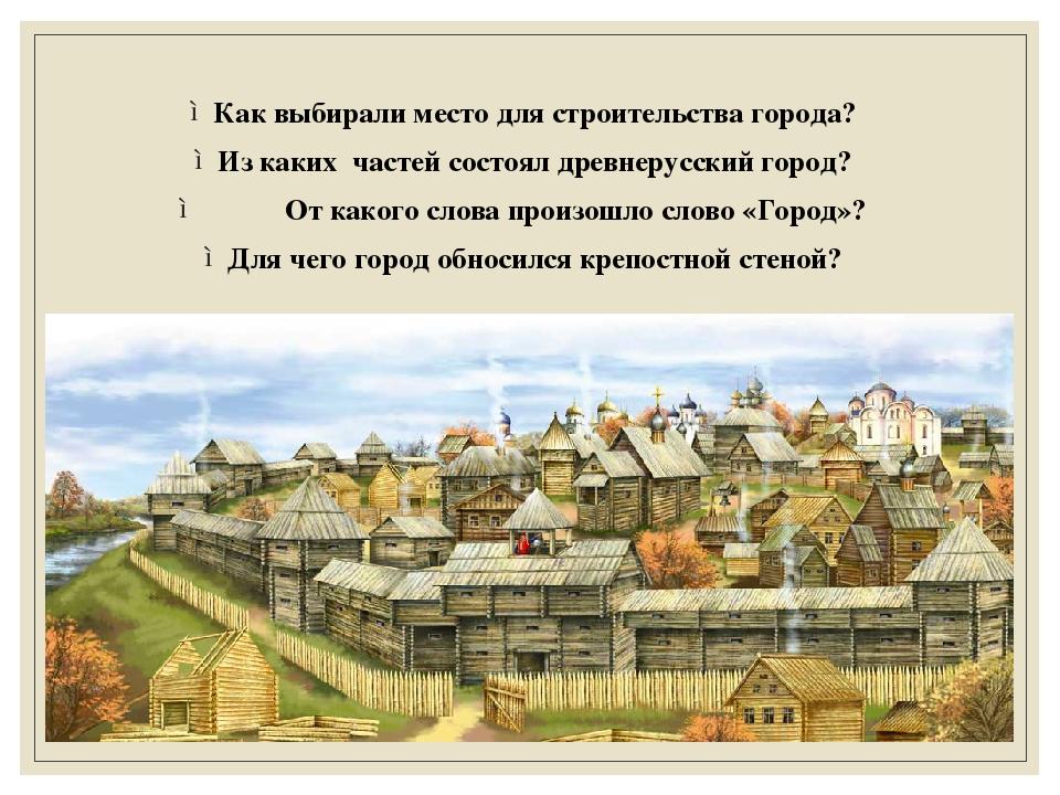 Как выбирали место для строительства города? Из каких частей состоял древнер...