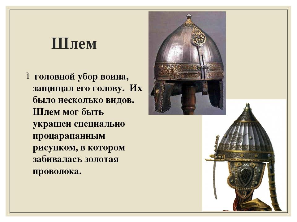 Шлем головной убор воина, защищал его голову. Их было несколько видов. Шлем...