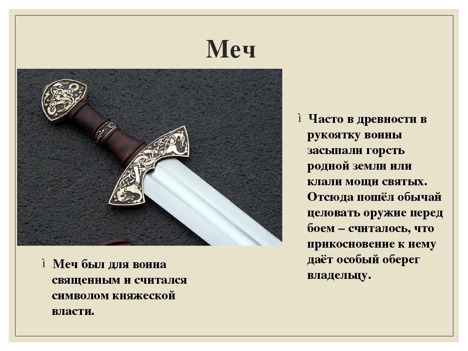 Меч Меч был для воина священным и считался символом княжеской власти. Часто в...