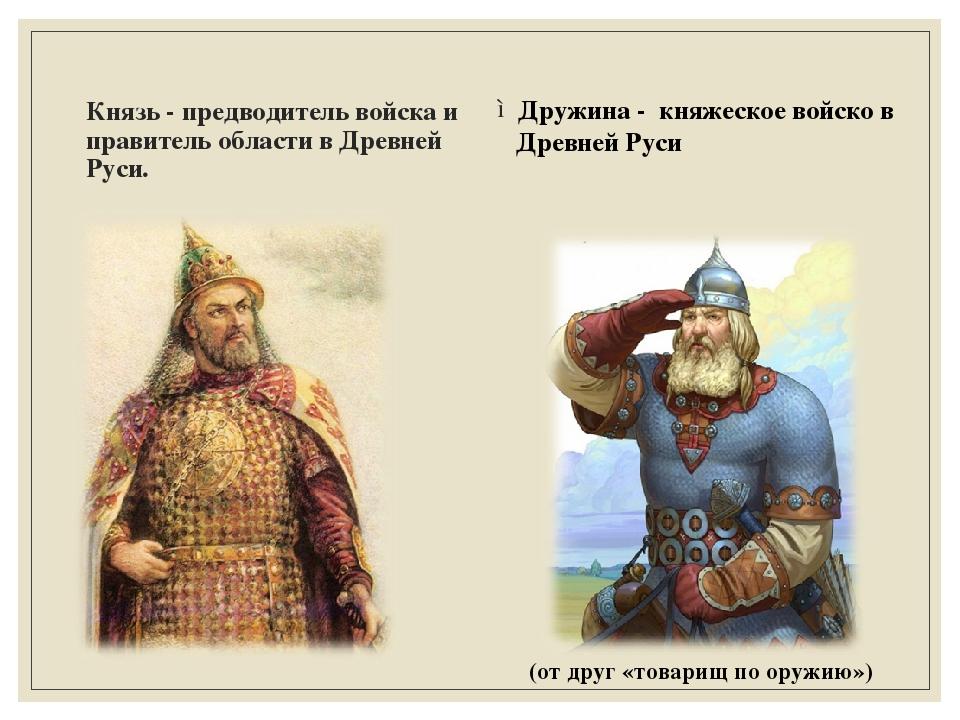 Князь - предводитель войска и правитель области в Древней Руси. Дружина - кня...
