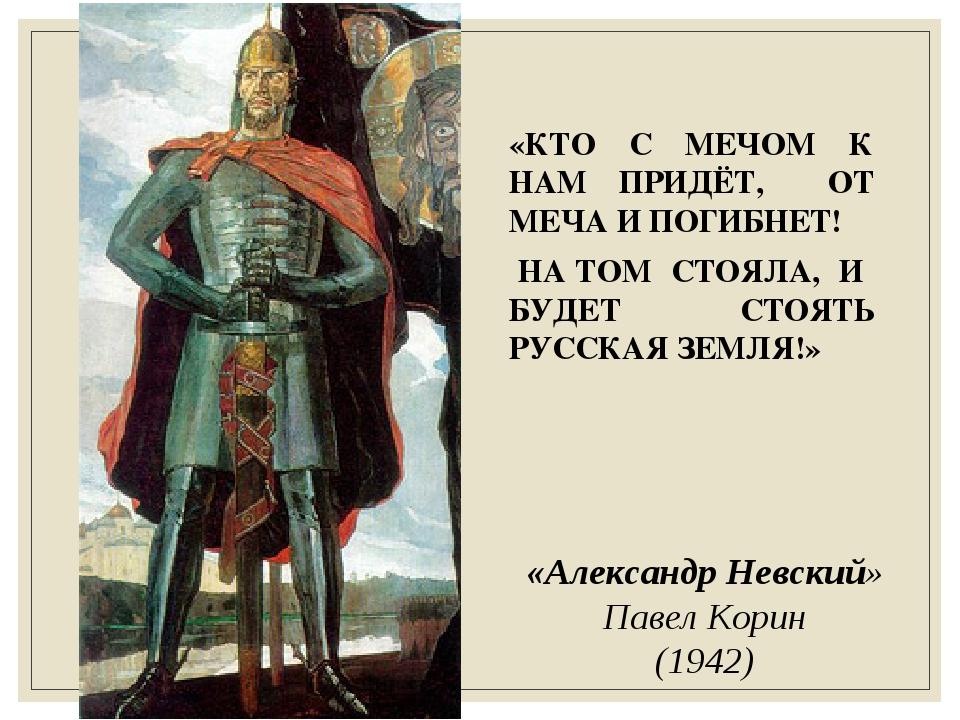 «Александр Невский» Павел Корин (1942) «КТО С МЕЧОМ К НАМ ПРИДЁТ, ОТ МЕЧА И П...