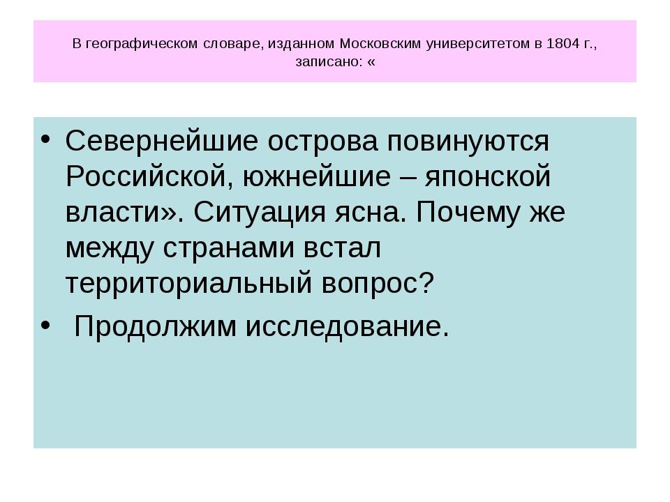 В географическом словаре, изданном Московским университетом в 1804 г., записа...