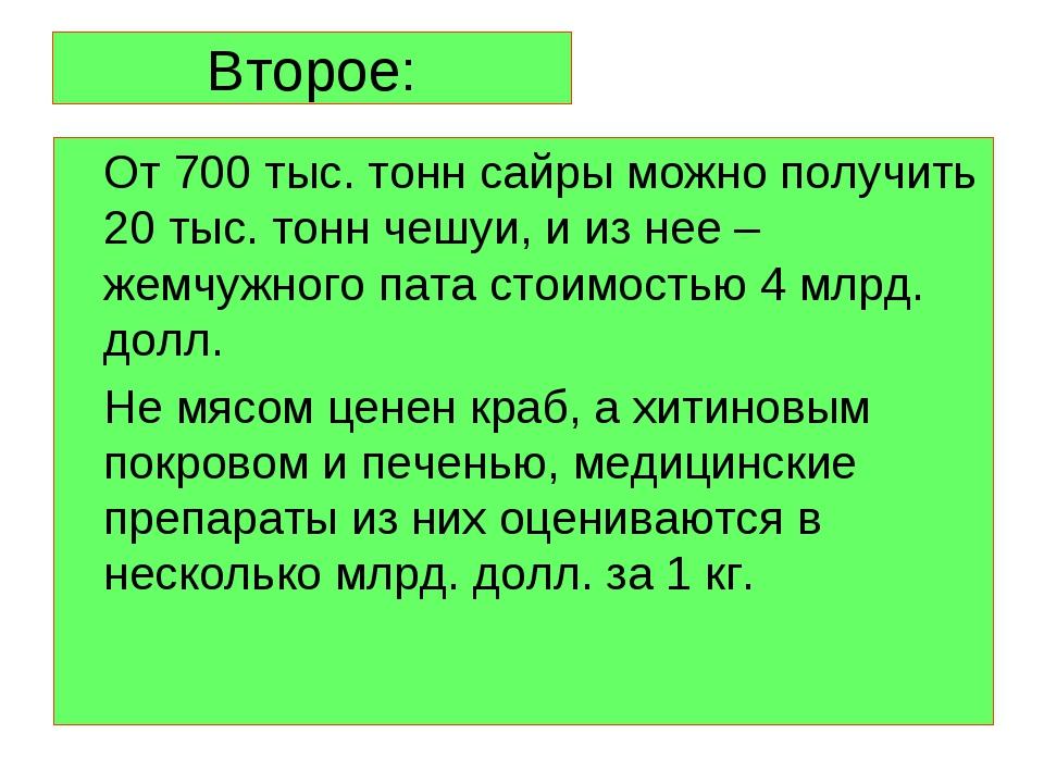 Второе: От 700 тыс. тонн сайры можно получить 20 тыс. тонн чешуи, и из нее –...