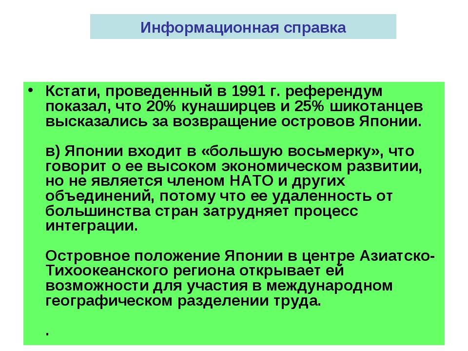 Информационная справка Кстати, проведенный в 1991 г. референдум показал, что...