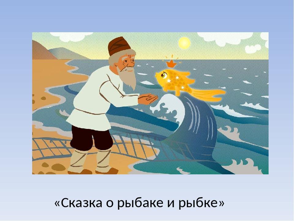 передние картинка про золотую рыбку и рыбака пушкина гражданской жизни его