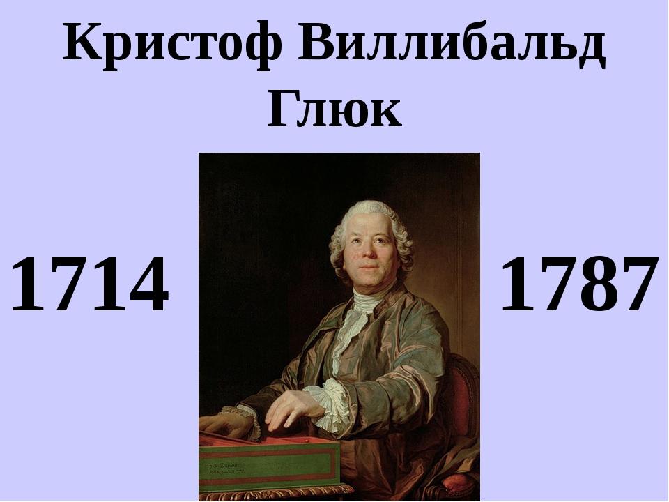 Кристоф Виллибальд Глюк 1714 1787