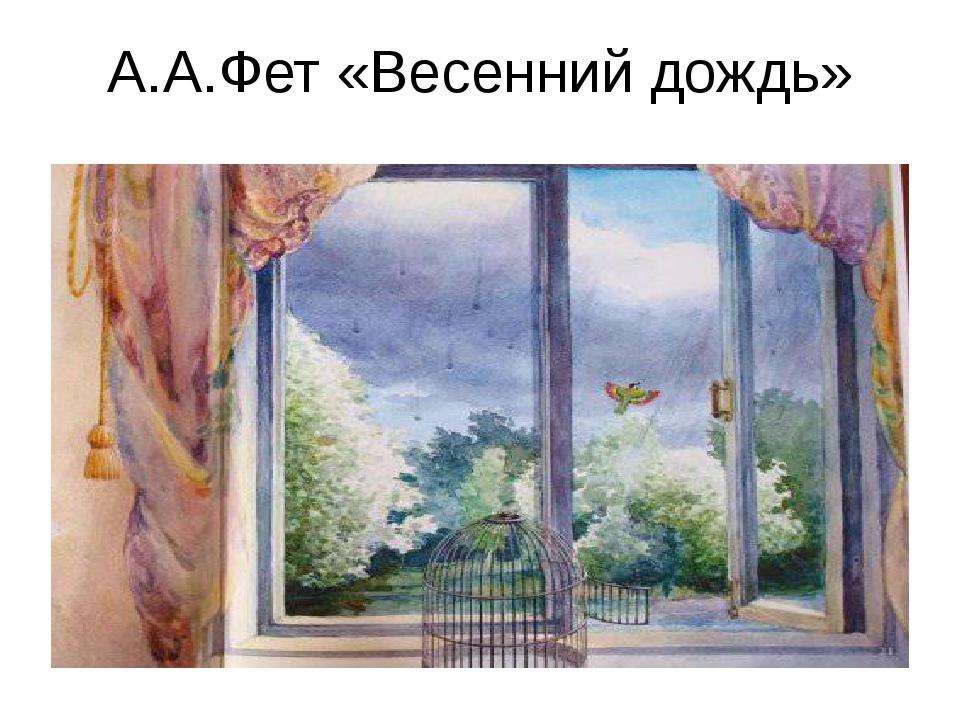 изюминка весенний дождь стих фета нарисовать картинку итоге