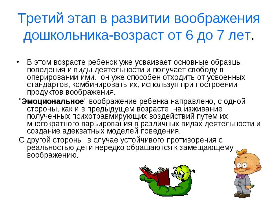 Третий этап в развитии воображения дошкольника-возраст от 6 до 7 лет. В этом...
