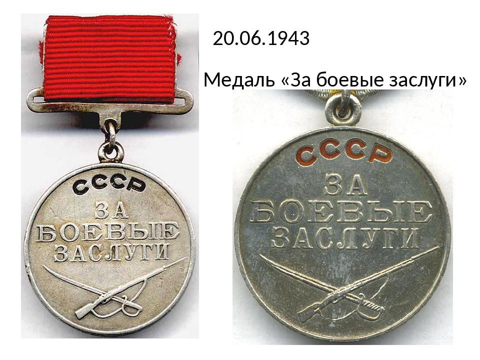 20.06.1943 Медаль «За боевые заслуги»
