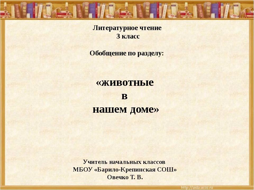 Литературное чтение 3 класс Обобщение по разделу: «животные в нашем доме» Учи...