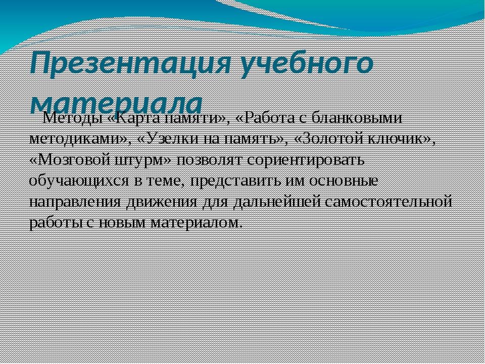 Презентация учебного материала Методы «Карта памяти», «Работа с бланковыми ме...