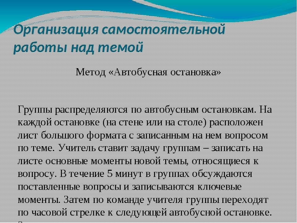 Организация самостоятельной работы над темой Метод «Автобусная остановка» Гру...
