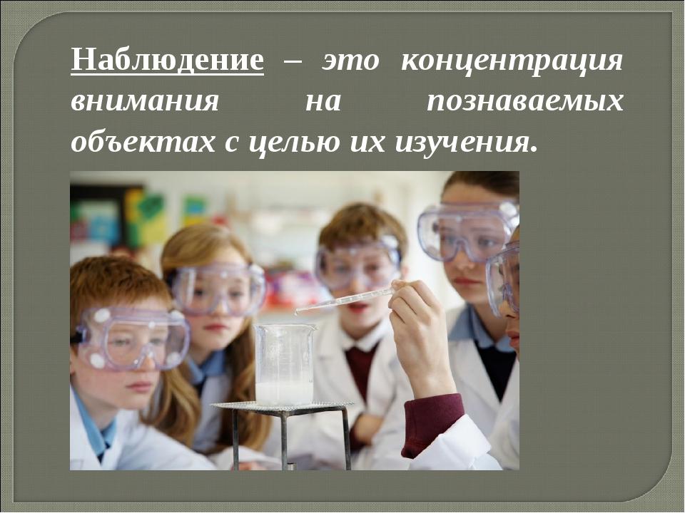 Наблюдение – это концентрация внимания на познаваемых объектах с целью их изу...