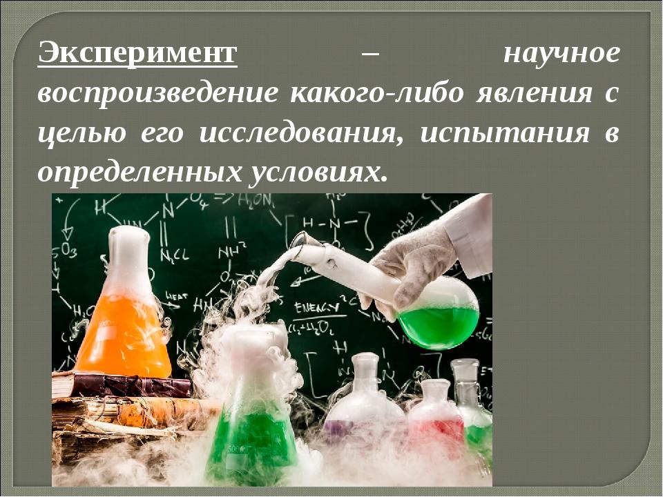 Эксперимент – научное воспроизведение какого-либо явления с целью его исследо...