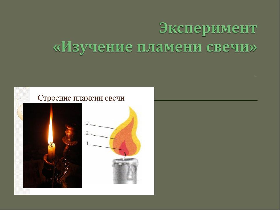 Пламя свечи неоднородно.