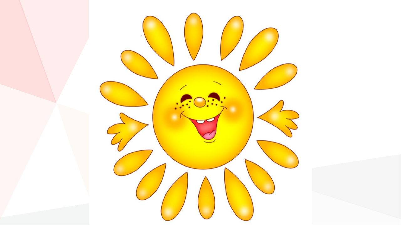 Картинки солнца с лучами для классного уголка