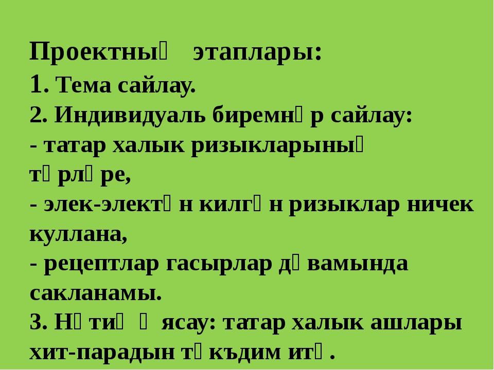 Проектның этаплары: 1. Тема сайлау. 2. Индивидуаль биремнәр сайлау: - татар х...