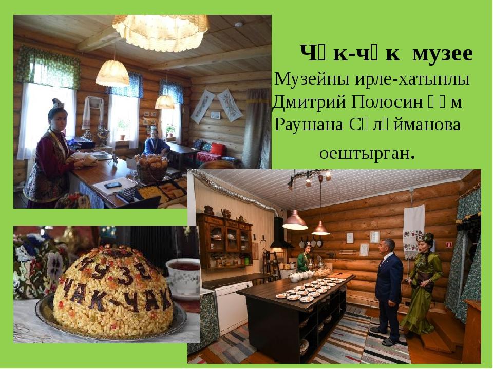 Чәк-чәк музее Музейны ирле-хатынлы Дмитрий Полосин һәм Раушана Сөләйманова о...