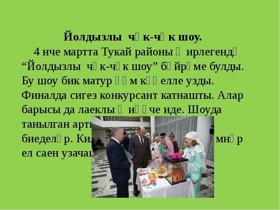 "Йолдызлы чәк-чәк шоу. 4 нче мартта Тукай районы җирлегендә ""Йолдызлы чәк-чәк..."