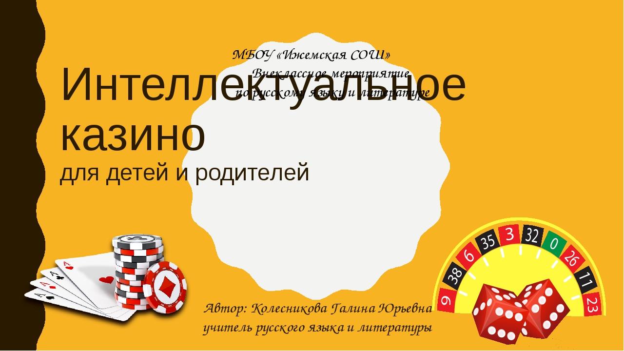 Интеллектуальное казино для детей рулетка онлайн бесплатно без регистрации видеочат с девушками