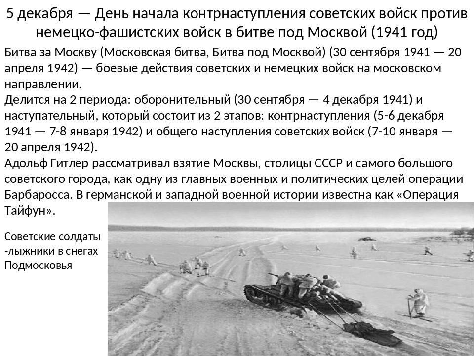 Картинки 5 декабря день начала контрнаступления советских войск под москвой