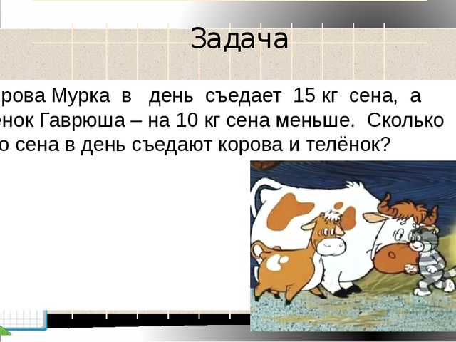 Как решить задачу корова мурка решение задач по физике на роботу