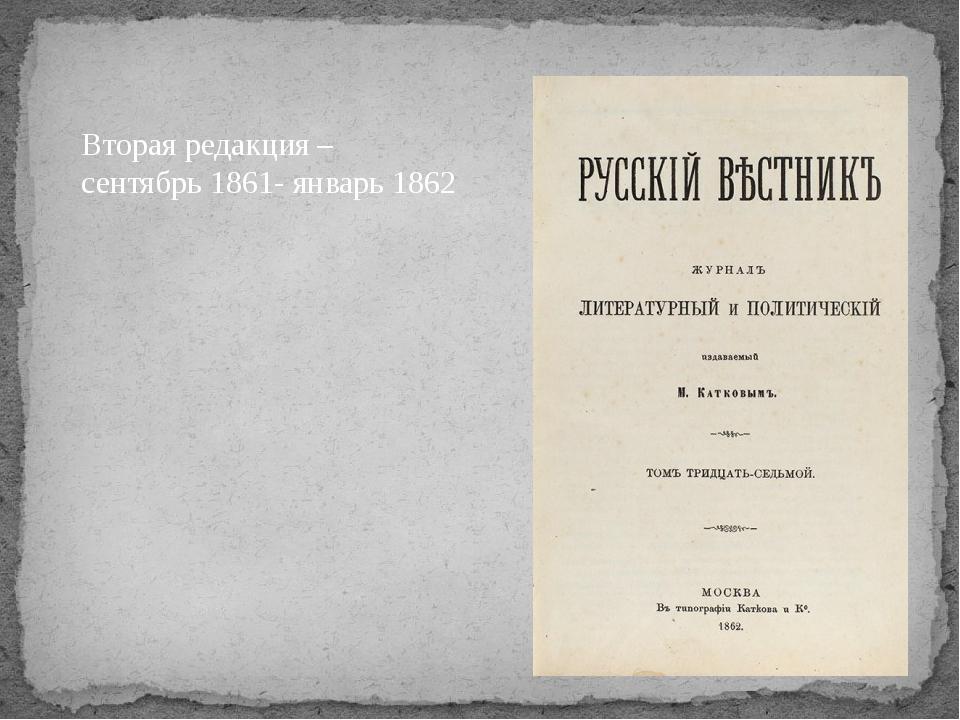 Вторая редакция – сентябрь 1861- январь 1862