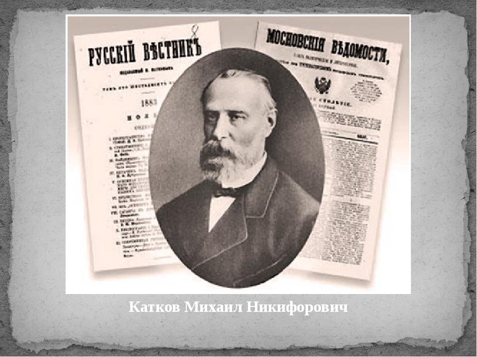 Катков Михаил Никифорович