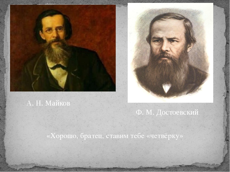 А. Н. Майков Ф. М. Достоевский «Хорошо, братец, ставим тебе «четвёрку»