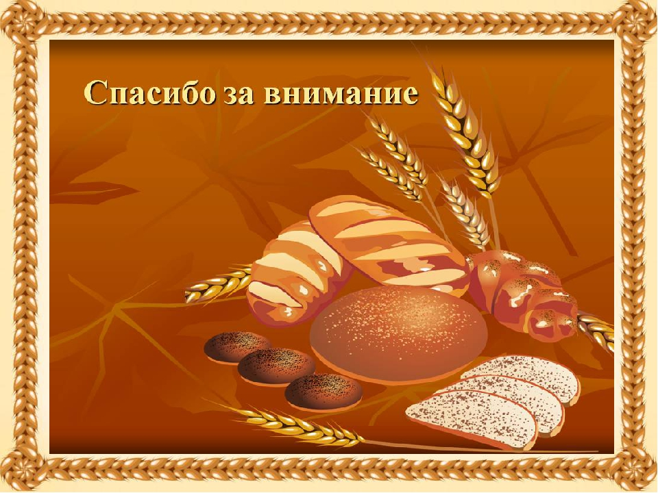 анимация картинок о хлебе вот обратите