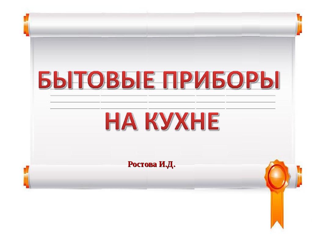 Ростова И.Д.