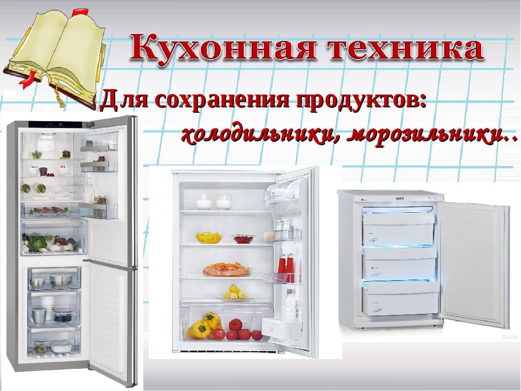 Для сохранения продуктов: холодильники, морозильники…