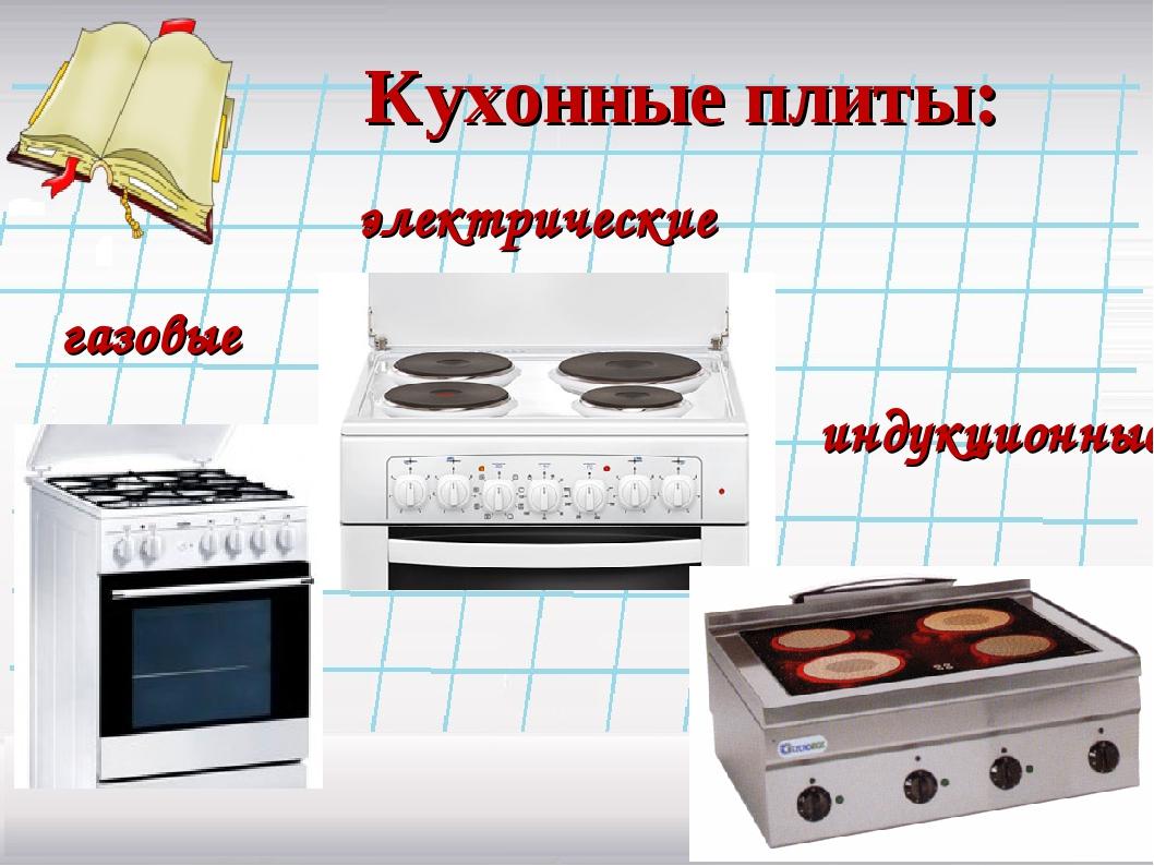 Кухонные плиты: газовые электрические индукционные